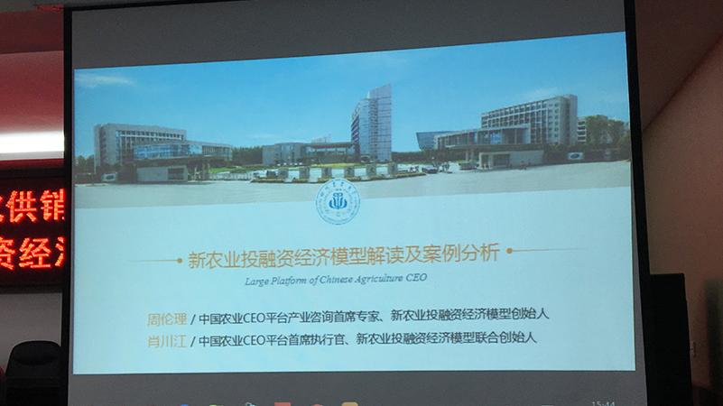 中国农业CEO平台首席咨询专家周伦理受邀参加供销合作社综合改革培训